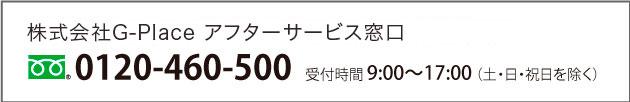 株式会社G-Place アフターサービス窓口 0120-460-500 受付時間 9:00〜17:00(土・日・祝日を除く)