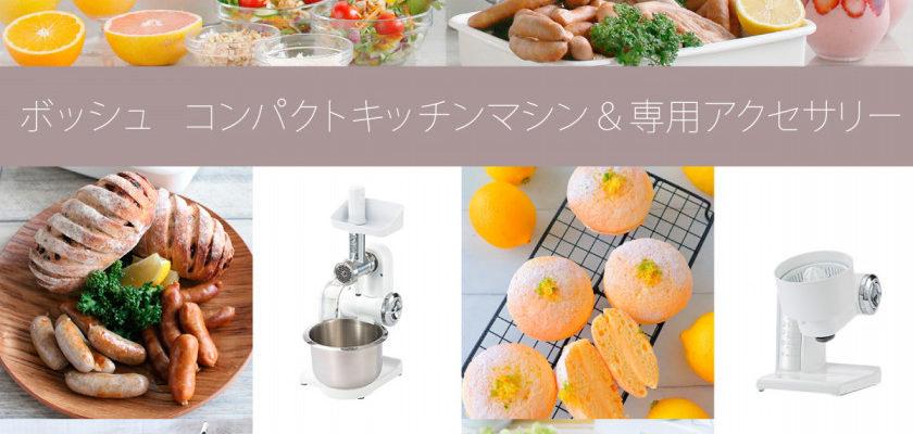 コンパクトキッチンマシンにあなた好みの機能をつけよう!<FBアーカイブ>