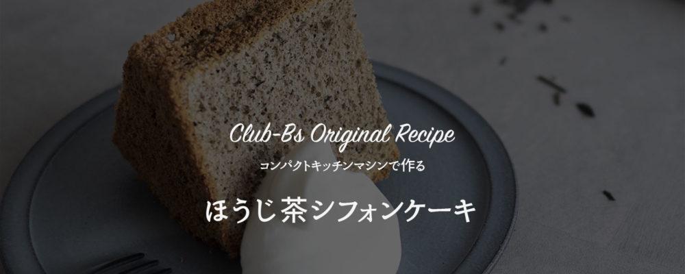 コンパクトキッチンマシンで作る ほうじ茶シフォンケーキ
