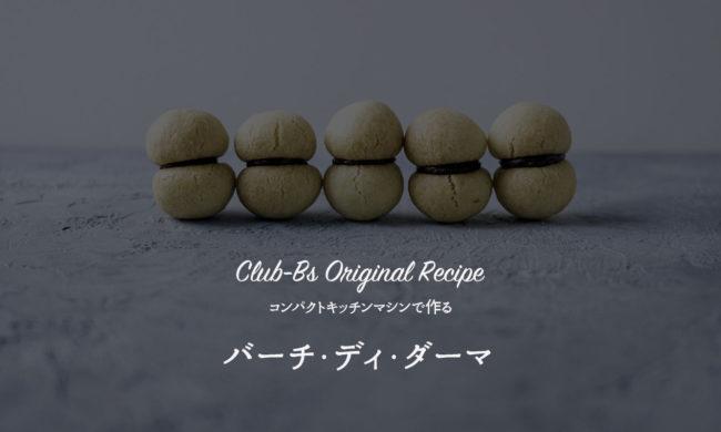 コンパクトキッチンマシンで作る バーチ・ディ・ダーマのレシピ