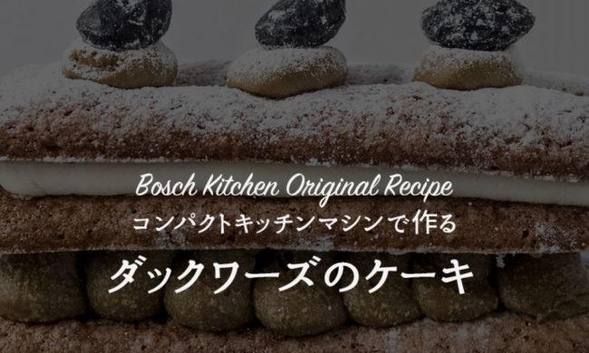 """コンパクトキッチンマシンで作るダックワーズ・ケーキ""""初秋""""のレシピ"""
