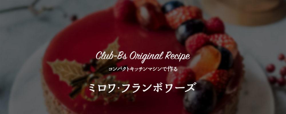 ミロワ・フランボワーズのレシピ①:ビスキュジョコンド ショコラ(全3回)