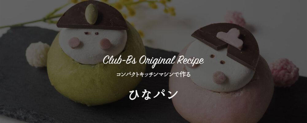 ひなパンのレシピ