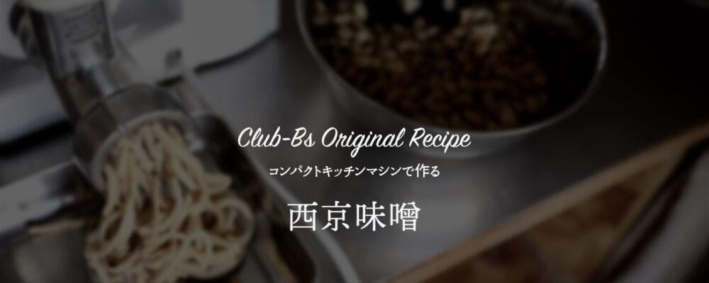 コンパクトキッチンマシン&ミンサーで作る自家製 西京味噌