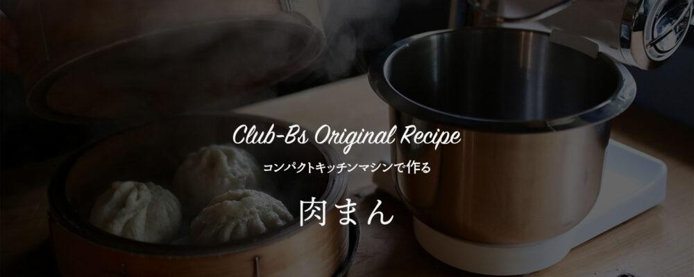 コンパクトキッチンマシンで作る 肉まん